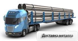 Компания «AtlantGroup» при оформлении заявки осуществляет доставку металлопроката и строительных материалов непосредственно до объекта строительства